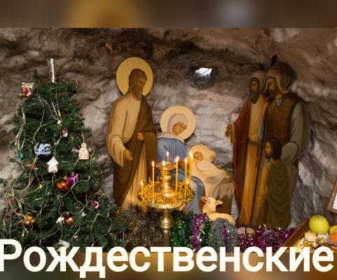 Расписание Рождественских Богослужений